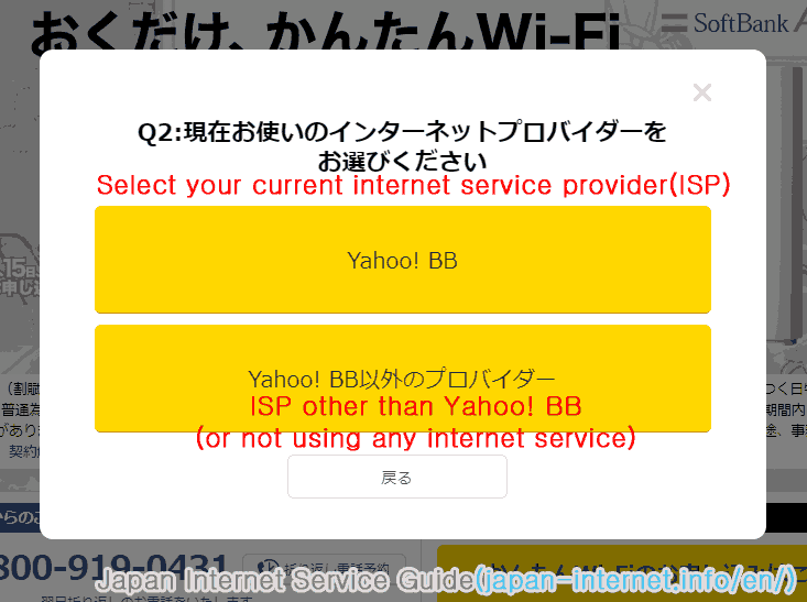 contract for softbank air03