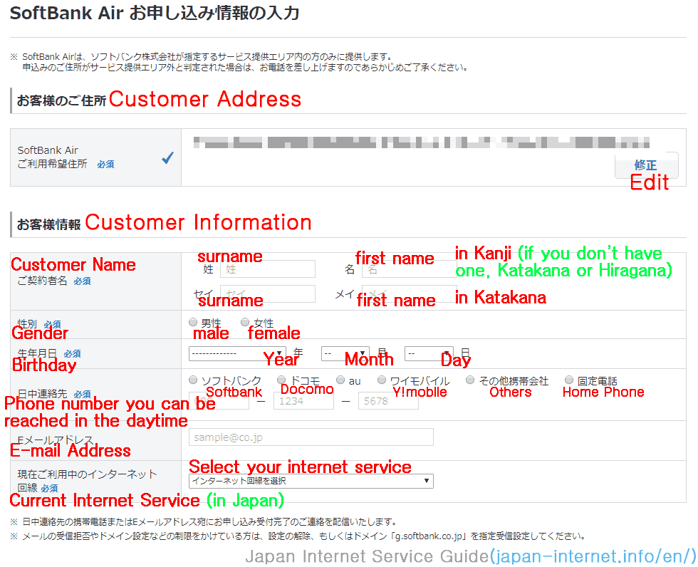 softbank air internet promotion05